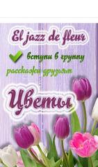 В салон цветов требуется флорист в городе химки, фото 1, стоимость: 0 руб